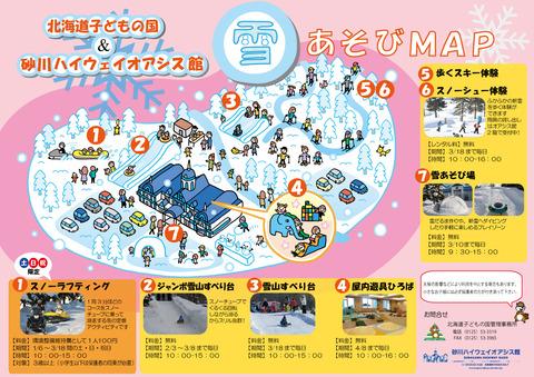 冬の遊び場MAP_最新