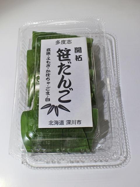 笹団子_外フィルム
