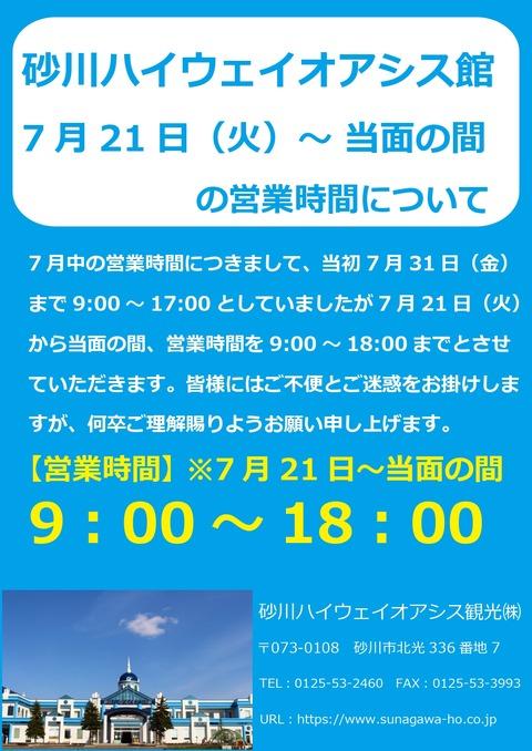 7月21日(火)~ 営業時間(圧縮済)