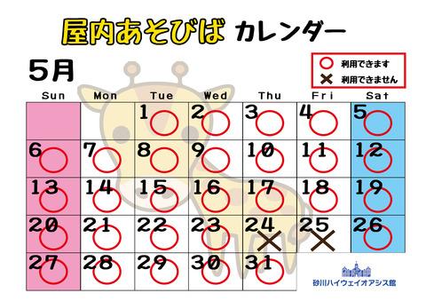 あそびばカレンダー_1805