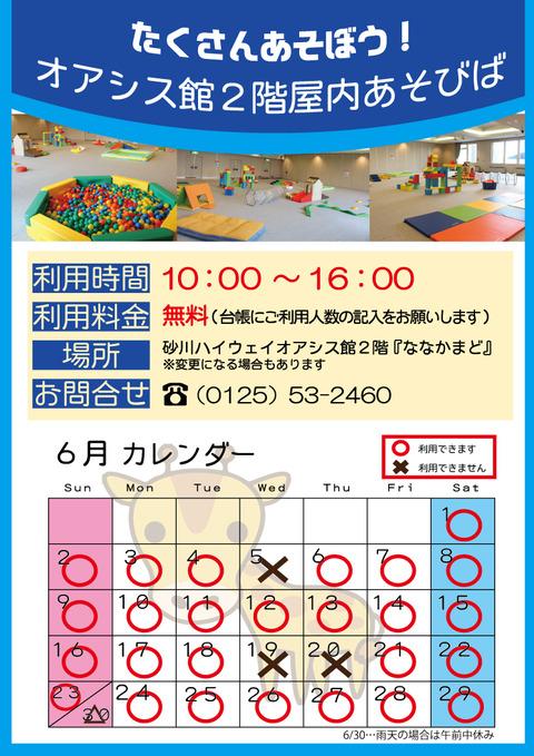 201906_あそびばカレンダー