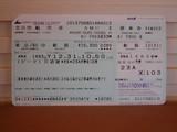 niigata_ticket
