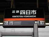 kintetsu-yokkaichi20080629