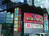 game-corner_toubu20070527