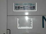 izumo-express_kyoto20071008
