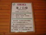 uminokuchi20050702