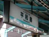 heiwazima20060214