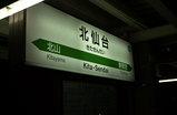 kita-sendai_st20061210