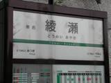 tomei_ayase20060625