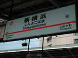 shin-yokohama_st20070502