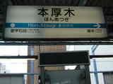 hon-atsugi_st20070502
