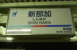 shin-naka_st20070505