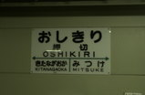 osikiri_st20061230-1