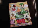 littletgv20080917-7