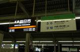 kintetsu_yokkaichi20061222