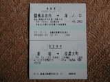 tiket20050701