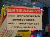 takarajima_shin-urayasu20061202-2