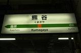kumagaya_st20070403