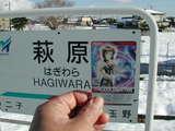 hagiwara20051224-4