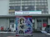 hagiwara20051224-2
