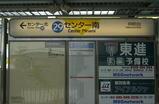 center-minami_st20070813-1