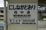 nishi-nakadouri20070409