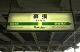 makuhari_st20071010