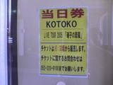 kotoko20050903-1