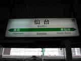sendai_st20070527
