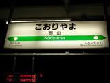 kooriyama_st20070625