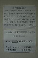 yu-puru20070214