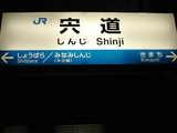 shinji_st20071007
