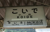 koide_st20070822