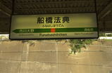 funabashi-houten_st20071010