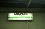 minami-koshigaya_st20071010