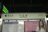 yaotome_st20070104