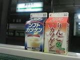 soft-katsugen20070103