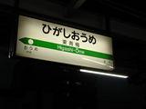 higashi_ome20060625