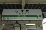 shibata_st20070822
