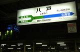 hachinohe_st20070103