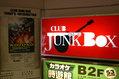 junkbox20090827