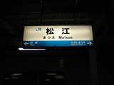 matsue_st20071007
