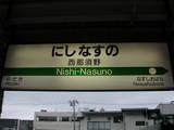 nishi-nasuno_st20070625