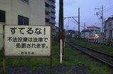 seibu_abina-line20070403