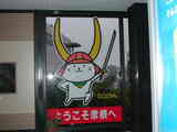 hikone_st20071008-2