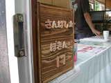 bokin_box20050702