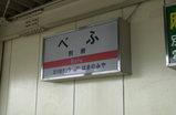 befu_st20061222