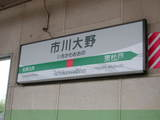 ichikawa_ono20060423