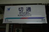 kiridoosi_st2007505