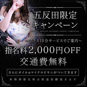 20180712五反田限定キャンペーン640-640